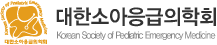 대한소아응급의학회. Korean Society of Pediatrics Emergency Medicine
