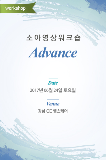 [workshop]소아영상advanced