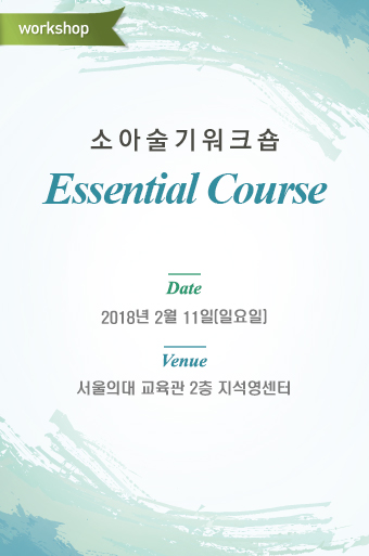 [workshop]소아술기워크숍 Essential Course